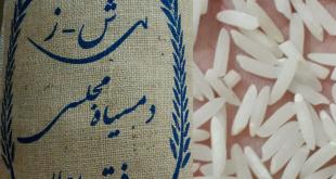 برنج دم سیاه درجه یک