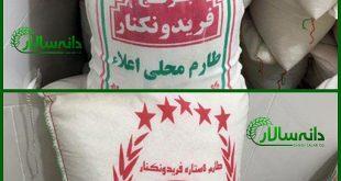 قیمت برنج طارم استخوانی