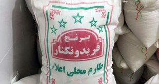 قیمت برنج فریدونکنار