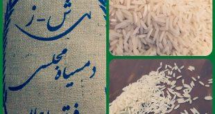 برنج خوب