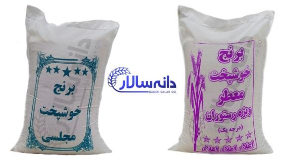قیمت برنج خوشپخت