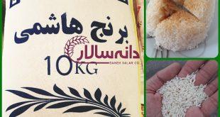 قیمت برنج گیلان