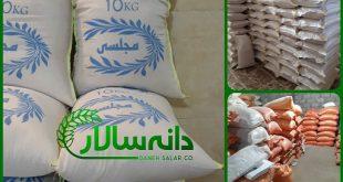 خرید و فروش برنج ایرانی