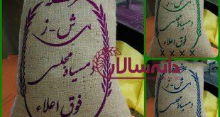 خرید اینترنتی برنج دم سیاه