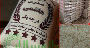 خرید برنج هاشمی گیلان