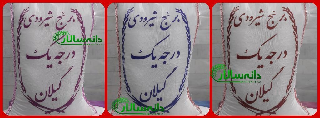 فروش برنج ایرانی شیرودی