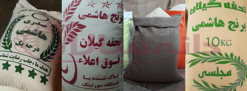 قیمت برنج های هاشمی