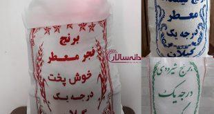 خرید برنج ایرانی ارزان