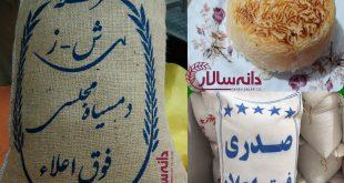 فروش عمده برنج دم سیاه