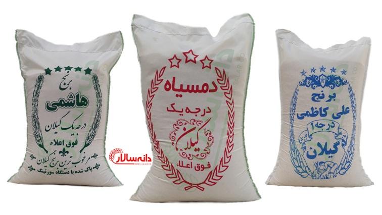 قیمت برنج 98