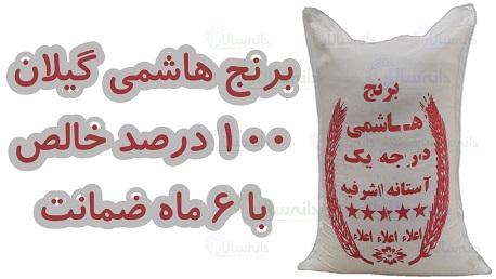 قیمت برنج هاشمی گیلان